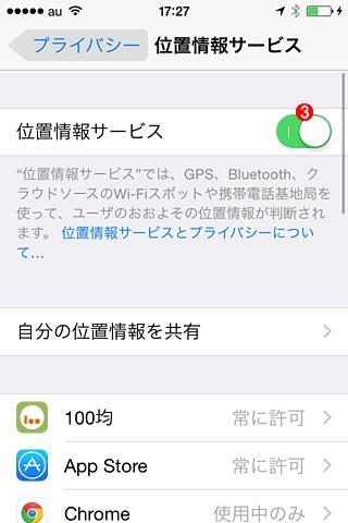 iPhone/iPad/iPod touchで位置情報サービスを有効化する(その3)