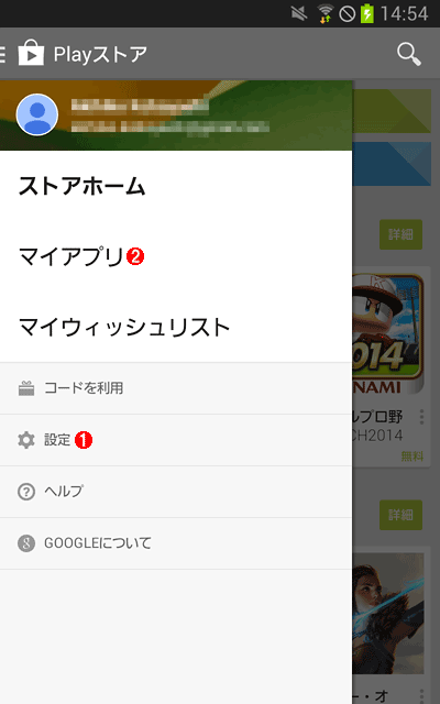 Google Playの[ナビゲーションドロワー]の画面