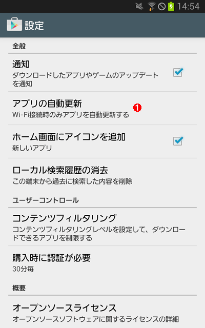 Google Playの[設定]画面