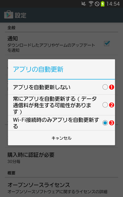 [アプリの自動更新]ダイアログの画面