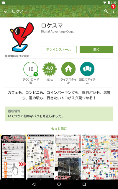 Google Playのアプリの説明画面(ソフトウェアボタンの端末の場合)