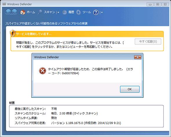 Windows Defenderのサービス起動に失敗したときの例