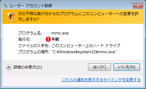 mmc.exeの起動時に表示されたUAC(ユーザーアカウント制御)のダイアログ
