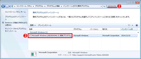 KB3004394のパッチがインストール済みかどうか確認する(その2)