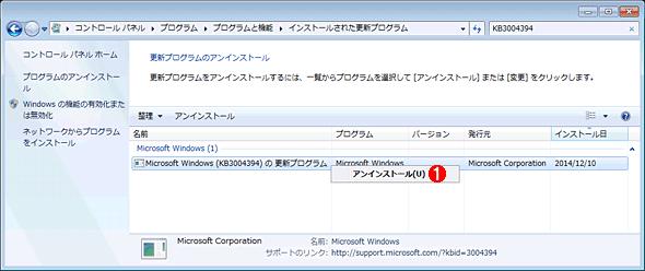 KB3004394のパッチをアンインストールする(その1)