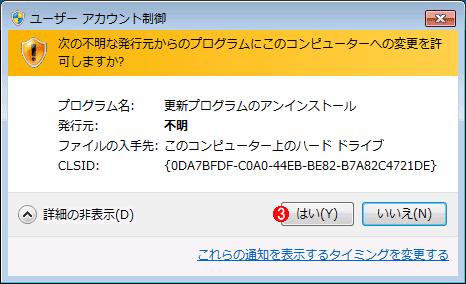 KB3004394のパッチをアンインストールする(その3)