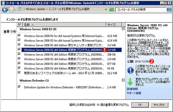 Windows Updateでダウンロード済みのKB3004394のパッチ