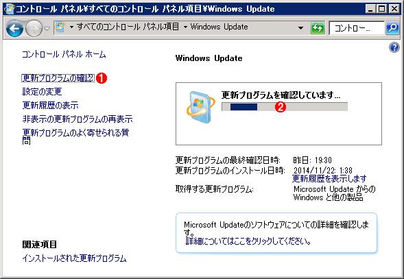 Windows Updateで適用可能なパッチを再度検出させる