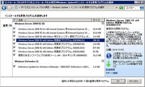 KB3004394のパッチがWindows Updateの適用可能なパッチ一覧から消えた