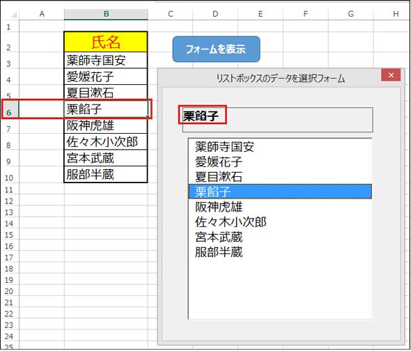 ExcelVBA6TipsForm_03.png