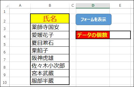 ExcelVBA7TipsForm_01.png