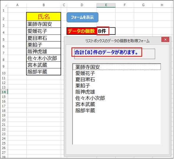 ExcelVBA7TipsForm_03.png