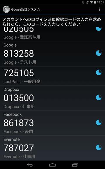 認証アプリ「Google認証システム」