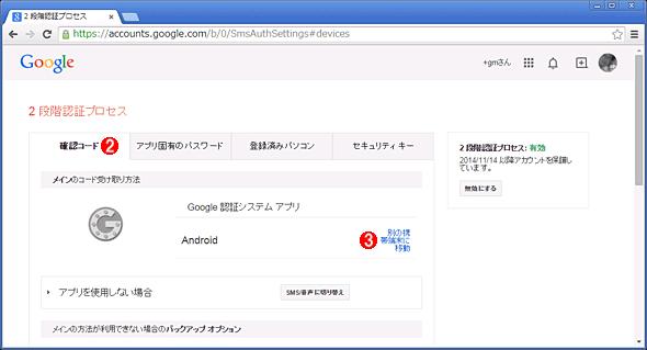 新しいGoogle認証システムにサービス/アカウントを登録する(その2)