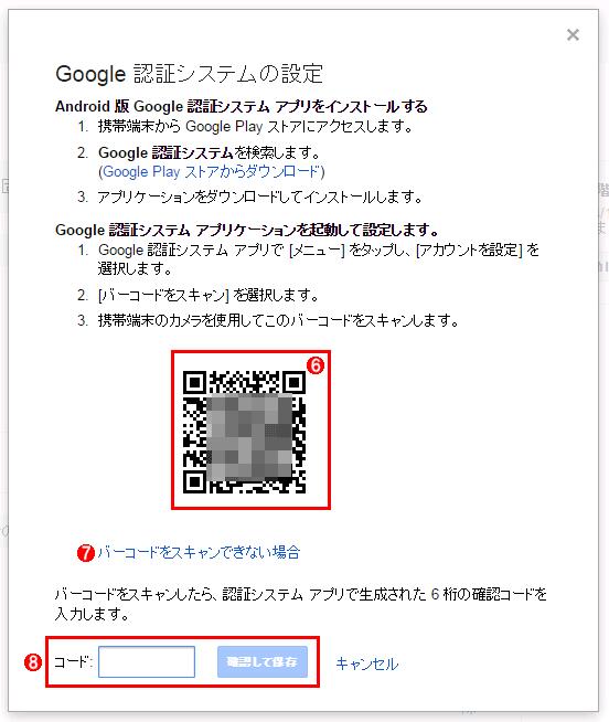 新しいGoogle認証システムにサービス/アカウントを登録する(その4)