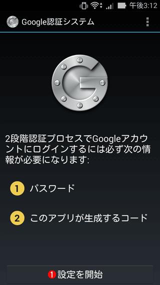 「Google認証システム」アプリにサービス/アカウントを登録する(Android版)