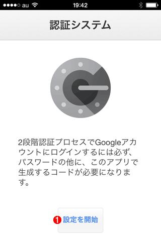 「Google Authenticator(Google認証システム)」アプリにサービス/アカウントを登録する(iPhone版)
