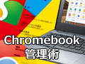 Chromebook入門
