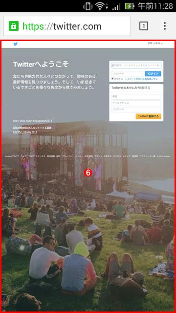 Android用ChromeでPC向けWebページを表示する(その4)