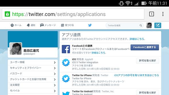 Android用Chromeで表示できたPC向けWebページ