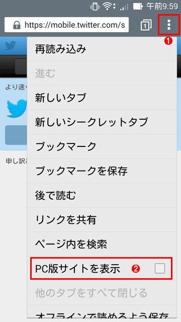 Androidスマートフォンの「ブラウザ」アプリでPC向けWebページを開く(その1)
