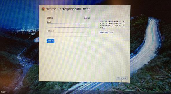 Chrome管理コンソールへの端末の登録手順(2)