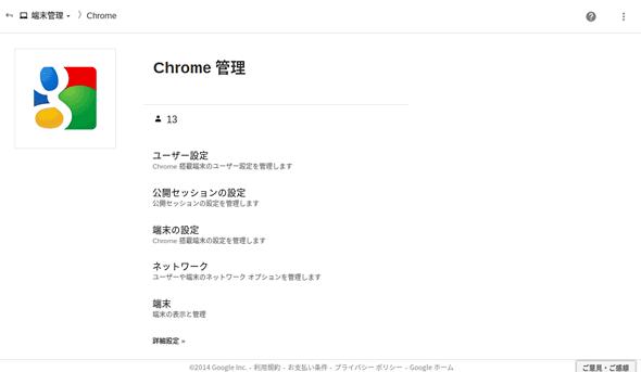 Chrome管理コンソールのトップ画面
