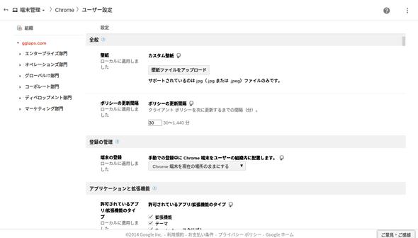 [管理画面]の[端末管理]−[Chrome]−[ユーザー設定]の画面