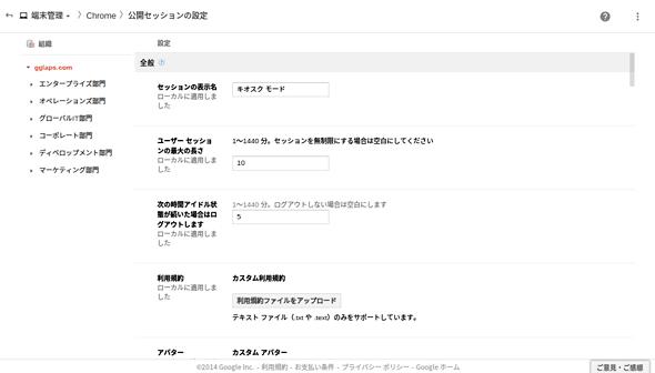 [管理画面]の[端末管理]−[Chrome]−[公開セッションの設定]の画面