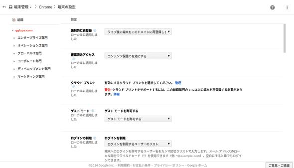 [管理画面]の[端末管理]−[Chrome]−[端末の設定]の画面