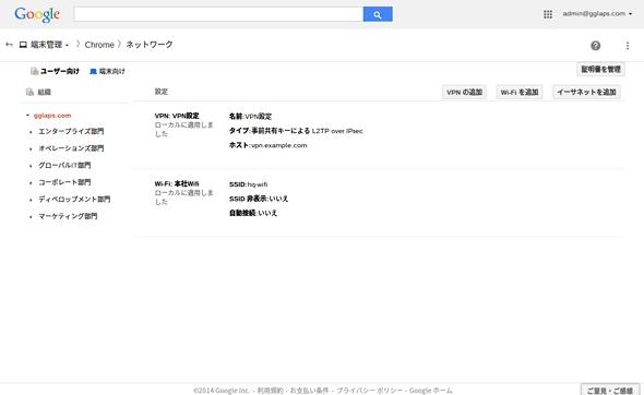 [管理画面]の[端末管理]−[Chrome]−[ネットワーク]の画面