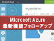 Hyper-VからAzureへ、仮想マシンの直接レプリケーションが可能に——Azure Site Recoveryアップデート