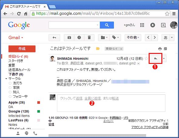 PC版Gmailでメールに返信するときの送信先(その1