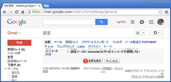 PC版Gmailでデフォルトの返信先を「全員」に変える(その3)