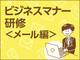 ビジネスマナー研修<メール編:本文>:「取り急ぎ、お礼まで」は失礼か?