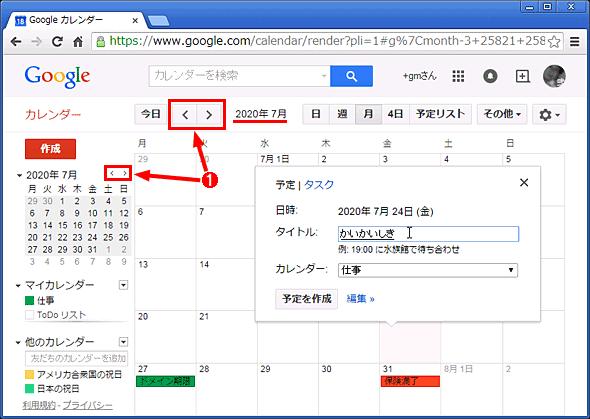 Googleカレンダーでは数年後のカレンダーに移動するのに手間がかかる