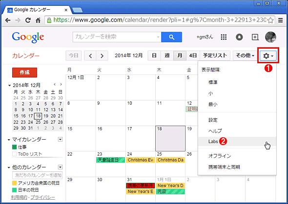 PC版Googleカレンダーで「日付を移動」機能を有効化する(その1)