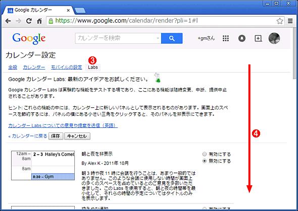 PC版Googleカレンダーで「日付を移動」機能を有効化する(その2)