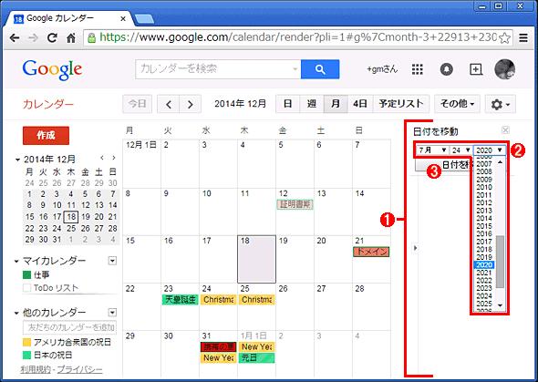 「日付を移動」機能を使って数年後のカレンダーに移動する(その1)
