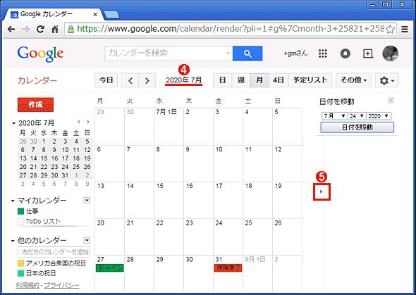 「日付を移動」機能を使って数年後のカレンダーに移動する(その3)