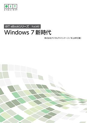 @IT eBookシリーズ Vol.05『Windows 7新時代』(デジタルアドバンテージ/井上孝司 著)