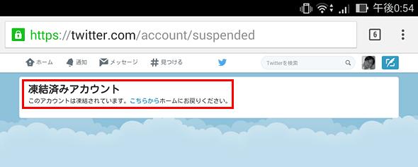 参照できなくなったTwitterアカウント