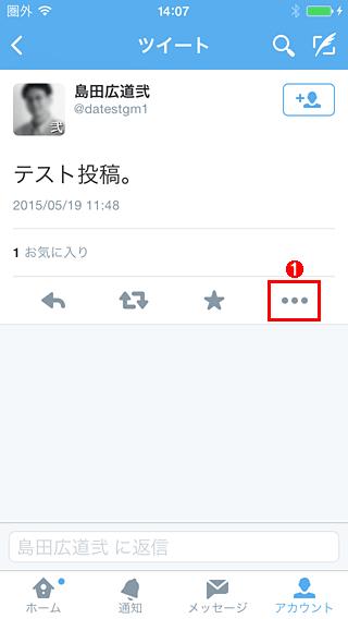 iPhone版公式Twitterアプリで特定のツイートを運営に報告する(その1)