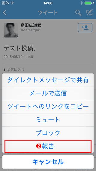 iPhone版公式Twitterアプリで特定のツイートを運営に報告する(その2)