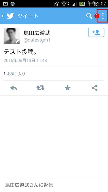 Android版公式Twitterアプリで特定のツイートを運営に報告する(その1)