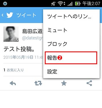 Android版公式Twitterアプリで特定のツイートを運営に報告する(その2)