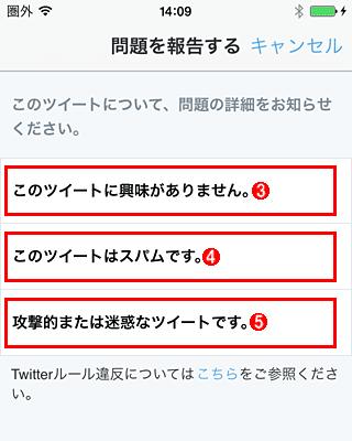 公式Twitterアプリで特定のツイートを運営に報告する(その3)