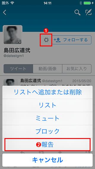 iPhone版公式Twitterアプリで特定アカウントを運営に報告する(その1)