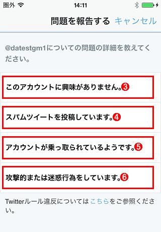 公式Twitterアプリで特定アカウントを運営に報告する(その2)