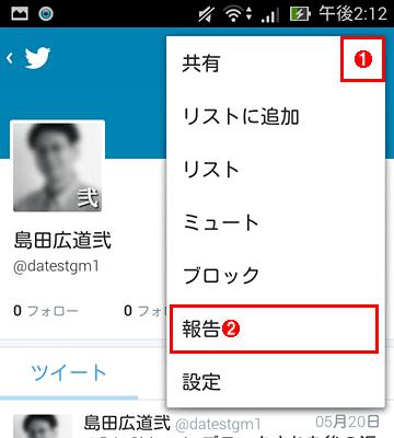 Android版公式Twitterアプリで特定アカウントを運営に報告する(その1)